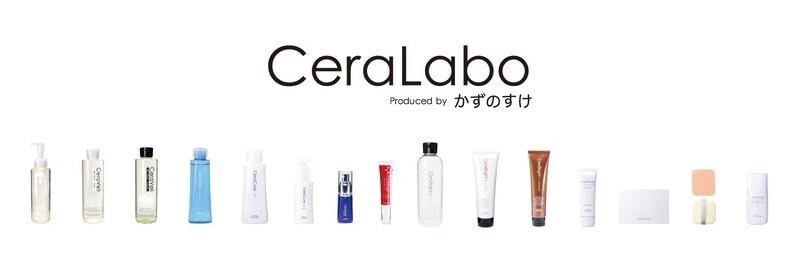 CeraLaboスキンケアの基本的な使用手順、お勧め組み合わせ、セラミド配合量等まとめ【最新版】