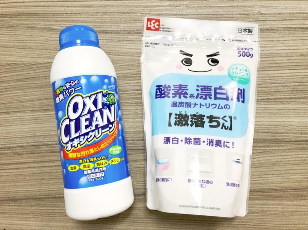万能洗剤?オキシクリーン・酸素系漂白剤の主成分【過炭酸ナトリウム】の正体とは