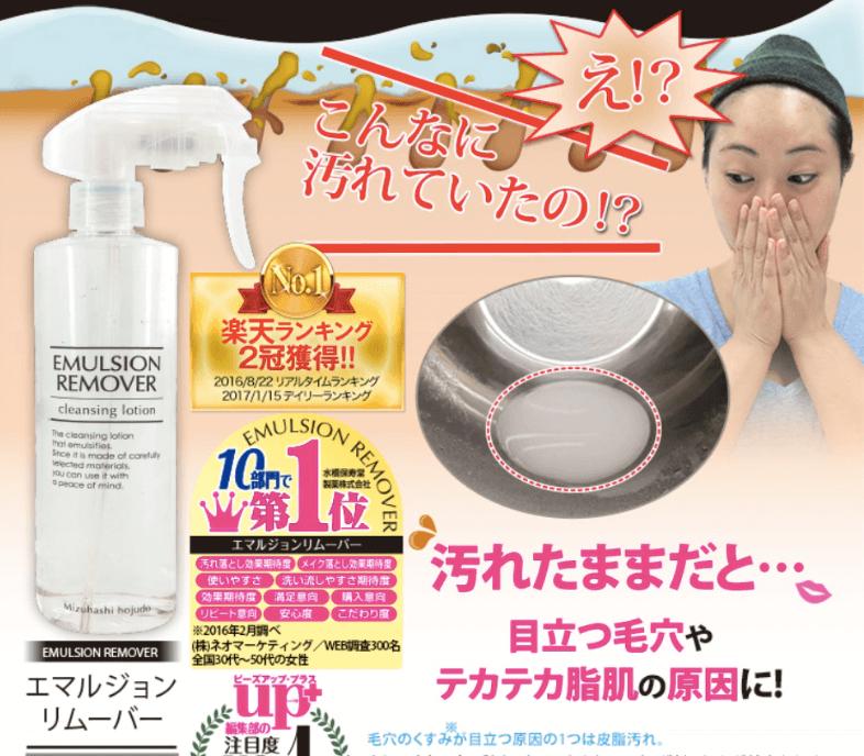 ひとつでも見かけたら要注意!美容・化粧品広告の【超怪しいフレーズ】一覧