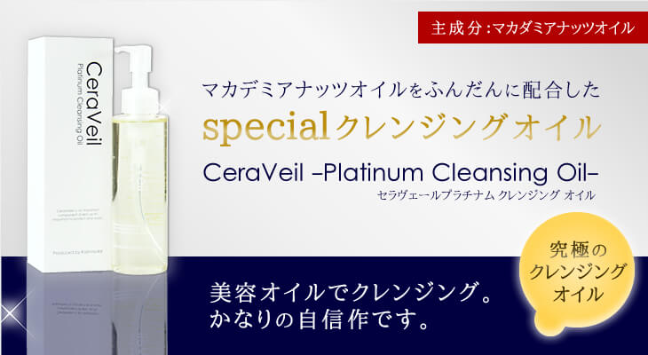 CeraVeil - Platinum Cleansing Oil -公式販売ページ
