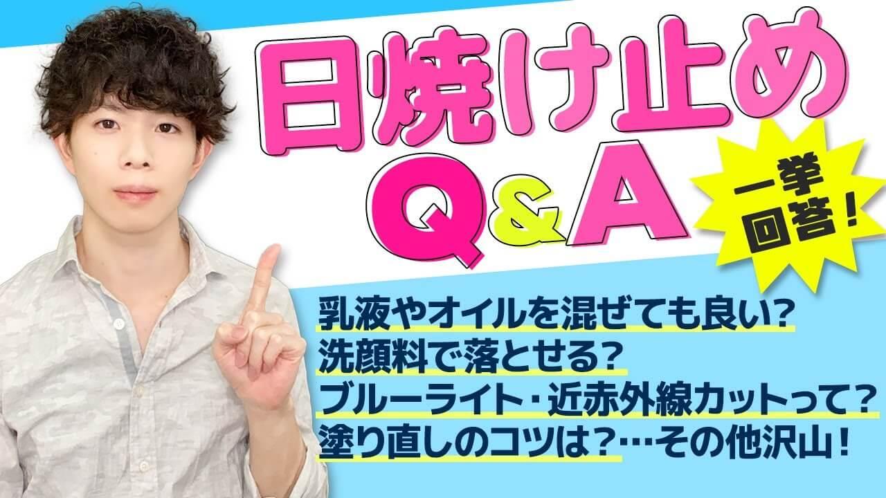 【日焼け止め Q&A】乳液やオイルを混ぜても良い?洗顔料で落とせる?…【よくある質問に答えます】