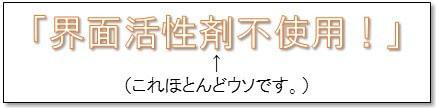 「界面活性剤不使用!」 ←それホントですか?