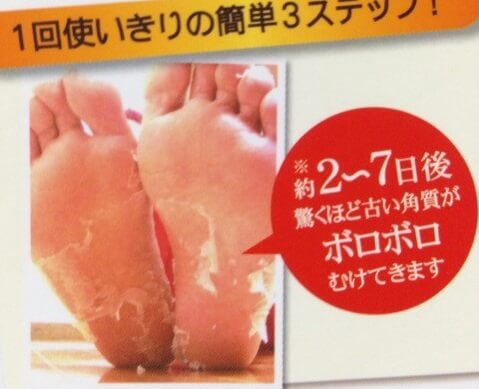 足の角質除去アイテム 『ベビーフット』 を化学的に見てみた