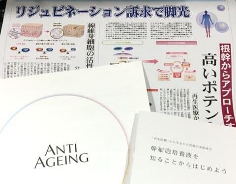 続・『幹細胞エキス』 ~消費者の誤解と効果・安全性について~