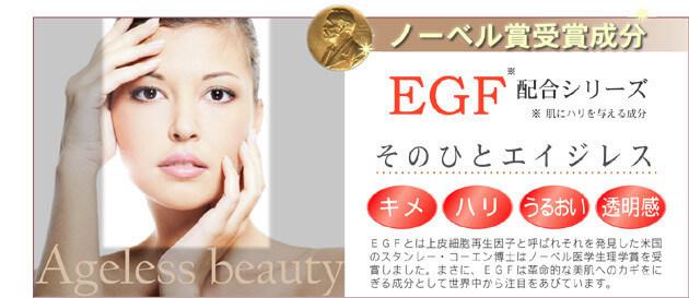 ノーベル賞受賞成分「EGF」とは?