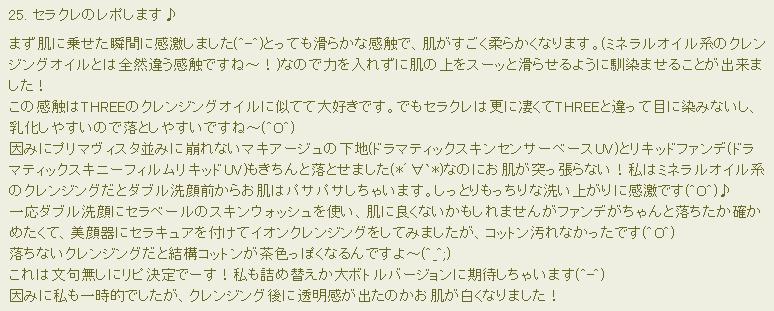 【セラクレ】 ご利用者様の声①