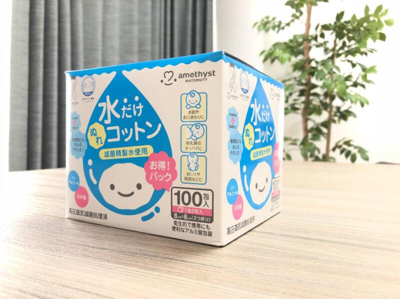 敏感肌・赤ちゃん・ペットの手口拭きに…正真正銘の水100%【水だけぬれコットン】が便利!
