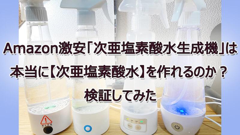 【注意喚起】Amazonや楽天の「次亜塩素酸水生成器」で作れるのは次亜塩素酸水ではありません