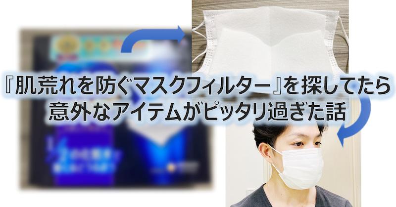 【肌荒れを防ぐマスクフィルター】を探していたら、どこでも買える意外なアイテムがピッタリ過ぎた話