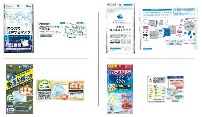 「花粉を水に変えるマスク」行政処分… 消費者を取り巻く広告表示の問題点を考える