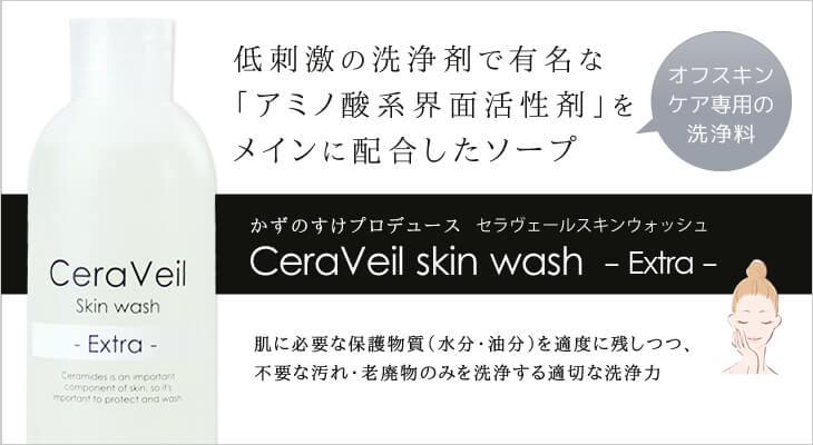 CeraVeil skin wash – Extra -公式販売ページ