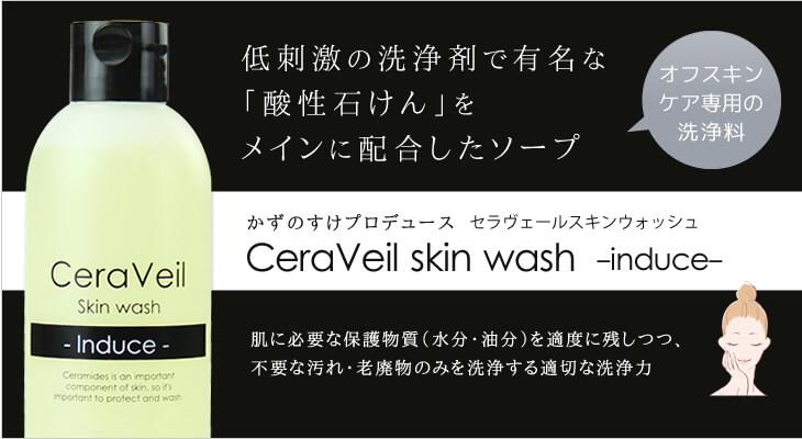 CeraVeil skin wash - Induce -公式販売ページ