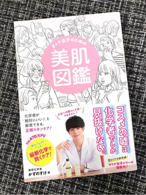 新刊【オトナ女子のための美肌図鑑】7月14日発売決定