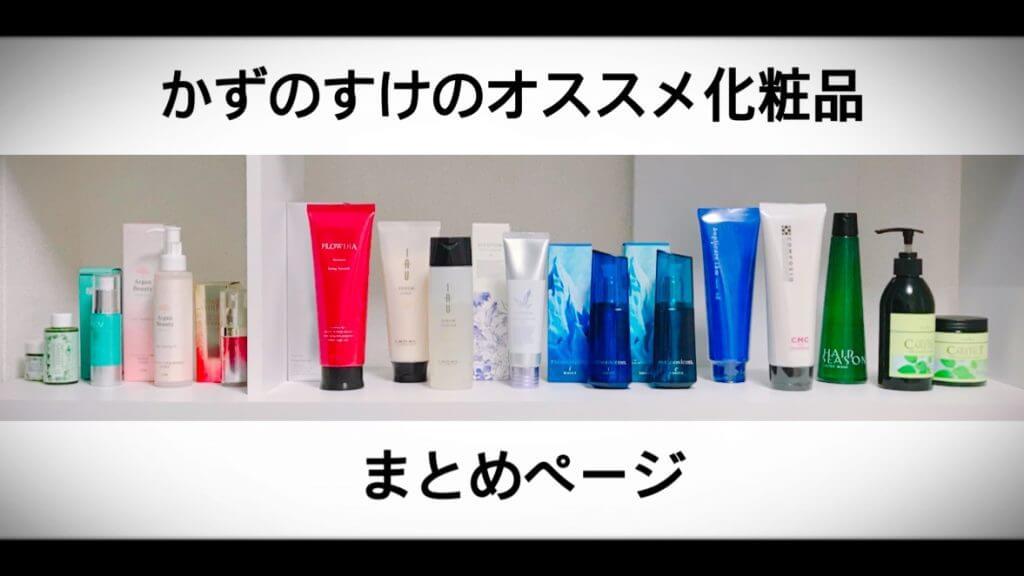 かずのすけのおすすめ化粧品まとめページ