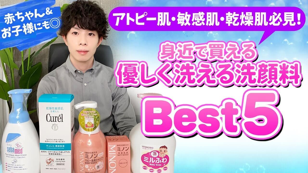 アトピー肌・乾燥肌・敏感肌必見!身近で買える【優しく洗える洗顔料】Best5!