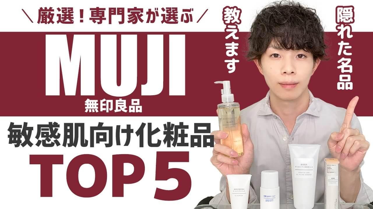 敏感肌向け【無印化粧品TOP5】動画を公開しました! (+CeraLabo休業店舗について)