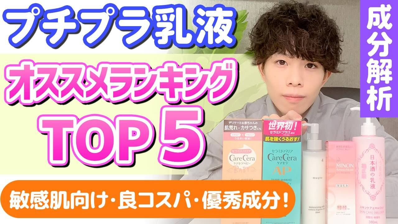 成分で選ぶ!プチプラ乳液オススメランキングTOP5!【菊正宗・ミノン・ムクナ・ケアセラ】<動画>