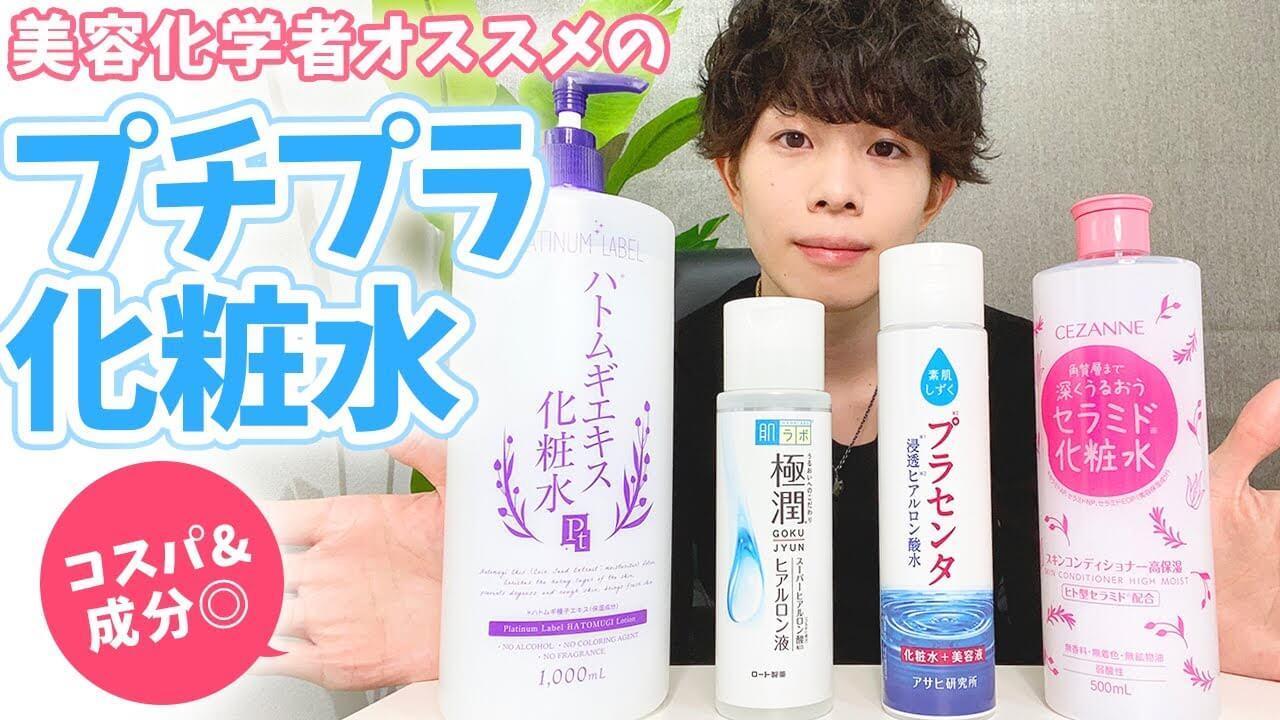 【敏感肌でも使える】かずのすけオススメ4選!プチプラ化粧水の成分を読もう!【動画で解説】