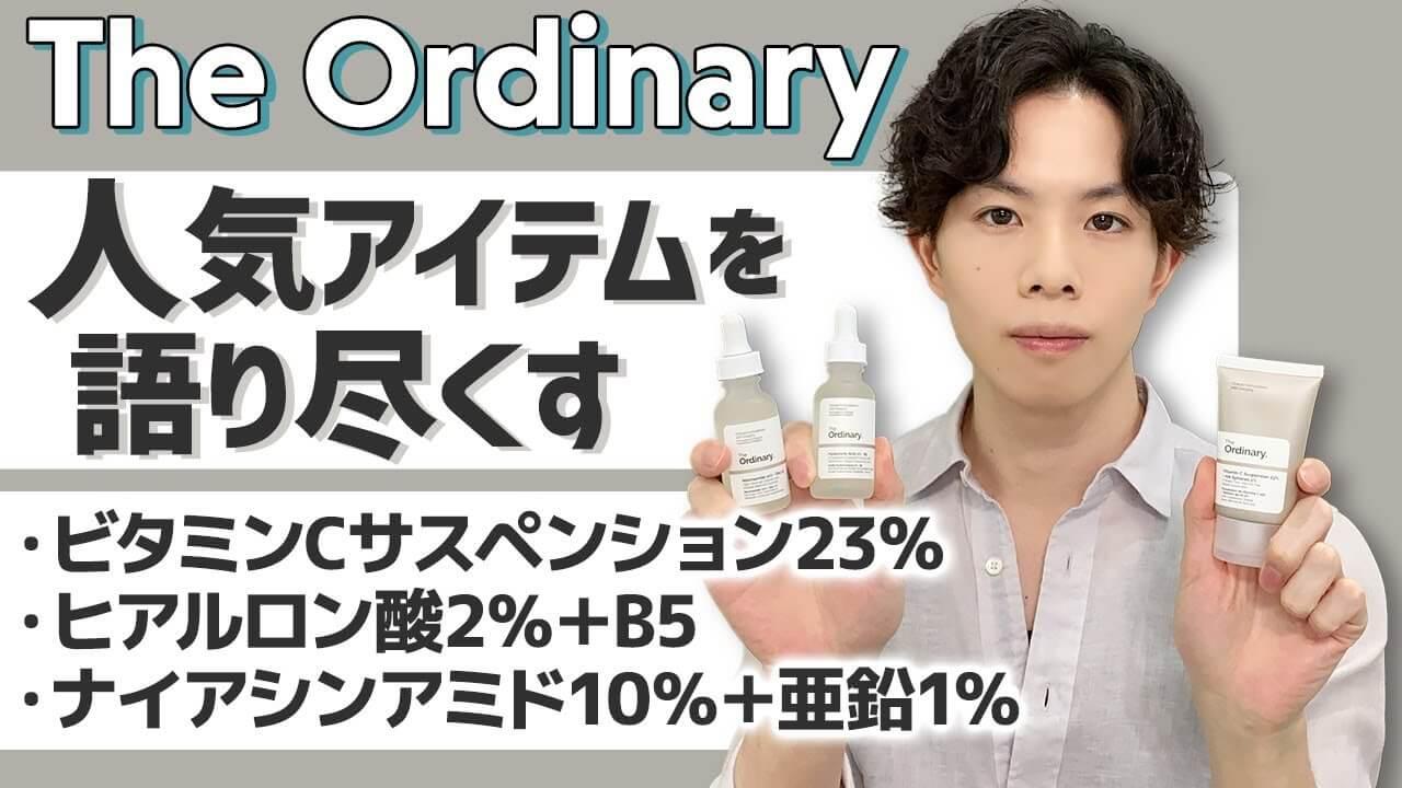 【The Ordinary】ビタミンC・ナイアシンアミド・ヒアルロン酸…人気3大アイテム徹底解説