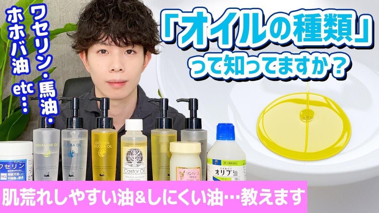 ワセリン・馬油・ホホバ油 …『オイル』の種類って知ってますか? 油脂・炭化水素油・エステルの特性