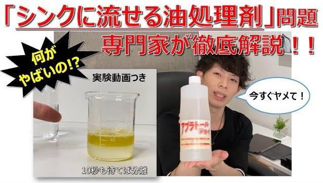 「シンクに流せる油処理剤」の記事を動画化しました!衝撃の【10秒分離実験】も…。。