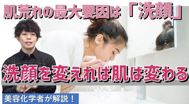 ほとんどの肌荒れは「洗いすぎ」が原因!?洗顔が肌荒れを引き起こす理由を解説!(+解析リスト)