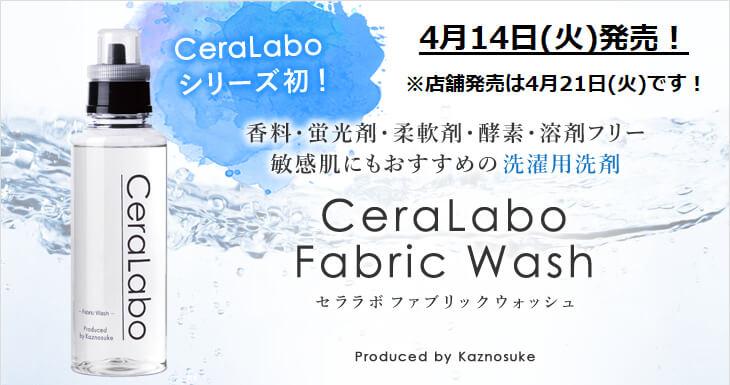 敏感肌向け洗剤【CeraLabo ファブリックウォッシュ】本日発売!&送料無料キャンペーン開始!
