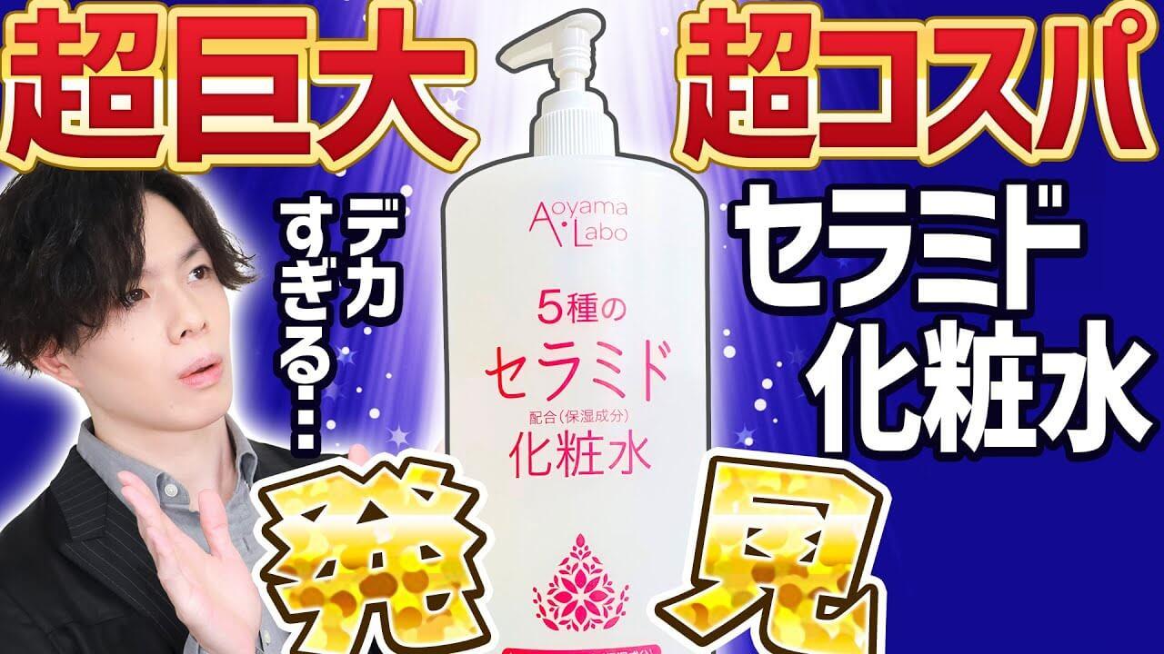 デカすぎるのに敏感肌向け!超コスパ【5種のセラミド化粧水】の成分特徴やお勧めの使い方