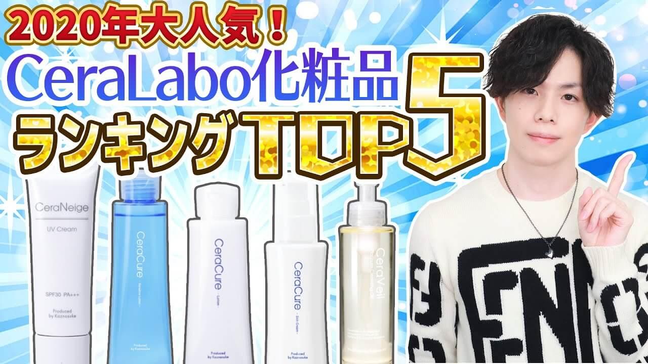 【CeraLabo人気ランキングTOP5】 2020年に人気だったセララボ化粧品上位5品を紹介!