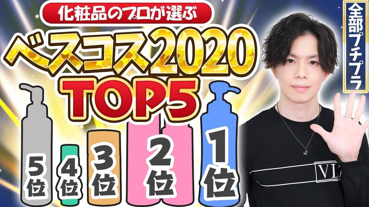 【ベスコス2020】2020年、かずのすけが最も高く評価した化粧品TOP5【全部プチプラ】