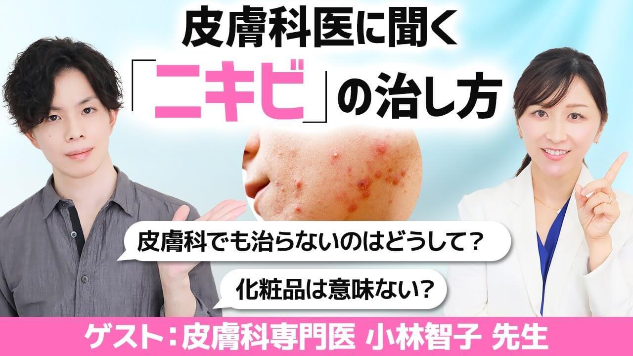 皮膚科医に聞く【ニキビの治し方】いち早くニキビを治すには? 小林智子先生とのコラボ動画Vol.1