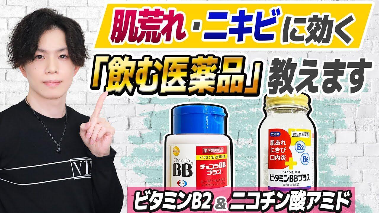 【肌荒れ・ニキビ対策】に僕が飲んでいる医薬品 『ビタミンB類』がニキビや肌荒れに効くメカニズム