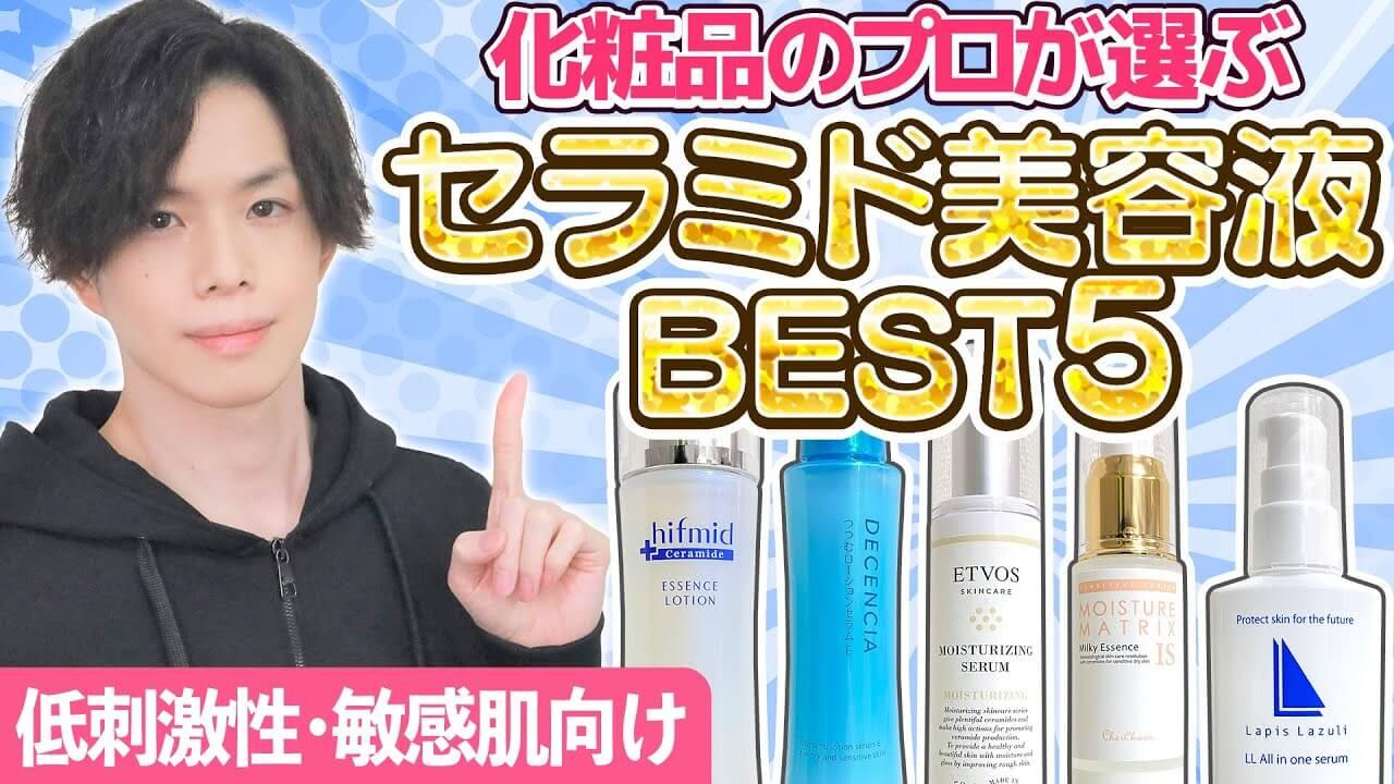 【セラミド美容液Best5】化粧品のプロが低刺激&敏感肌向けのお勧めセラミド美容液を選んでみた!