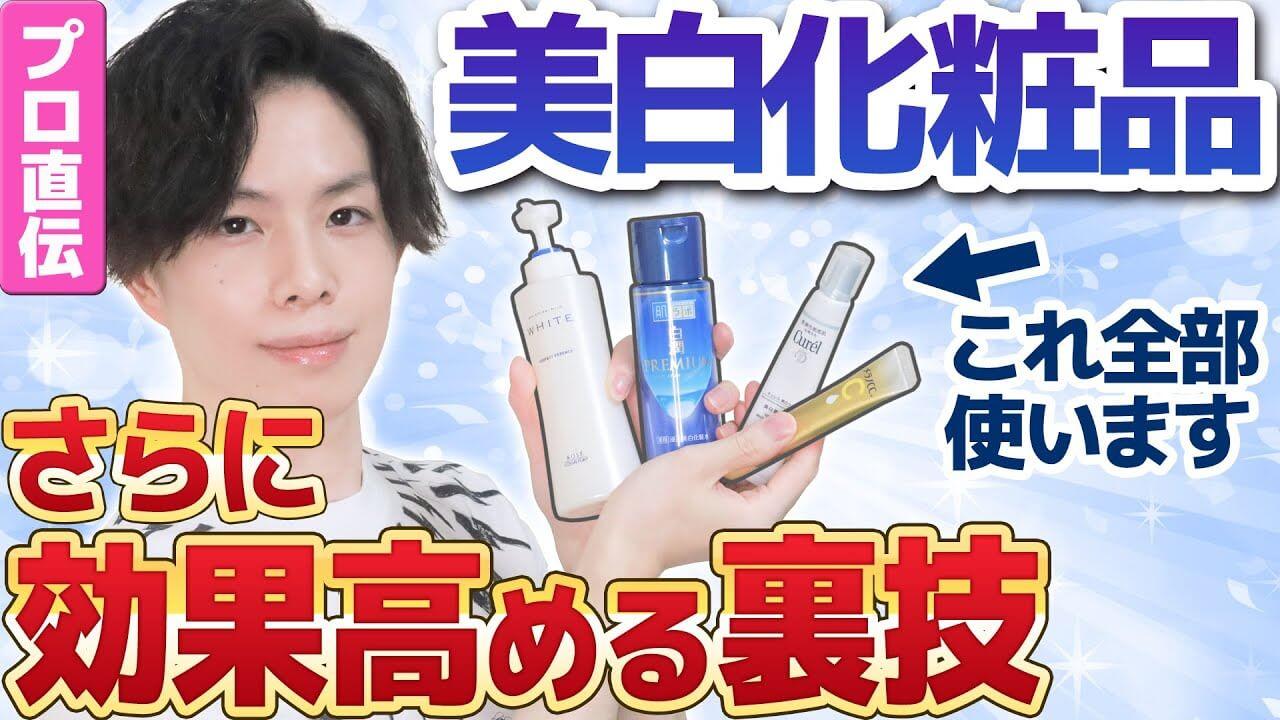 【美白化粧品の効果をさらに高める裏技】…実は『ライン使い』よりも効果的な方法があるんです
