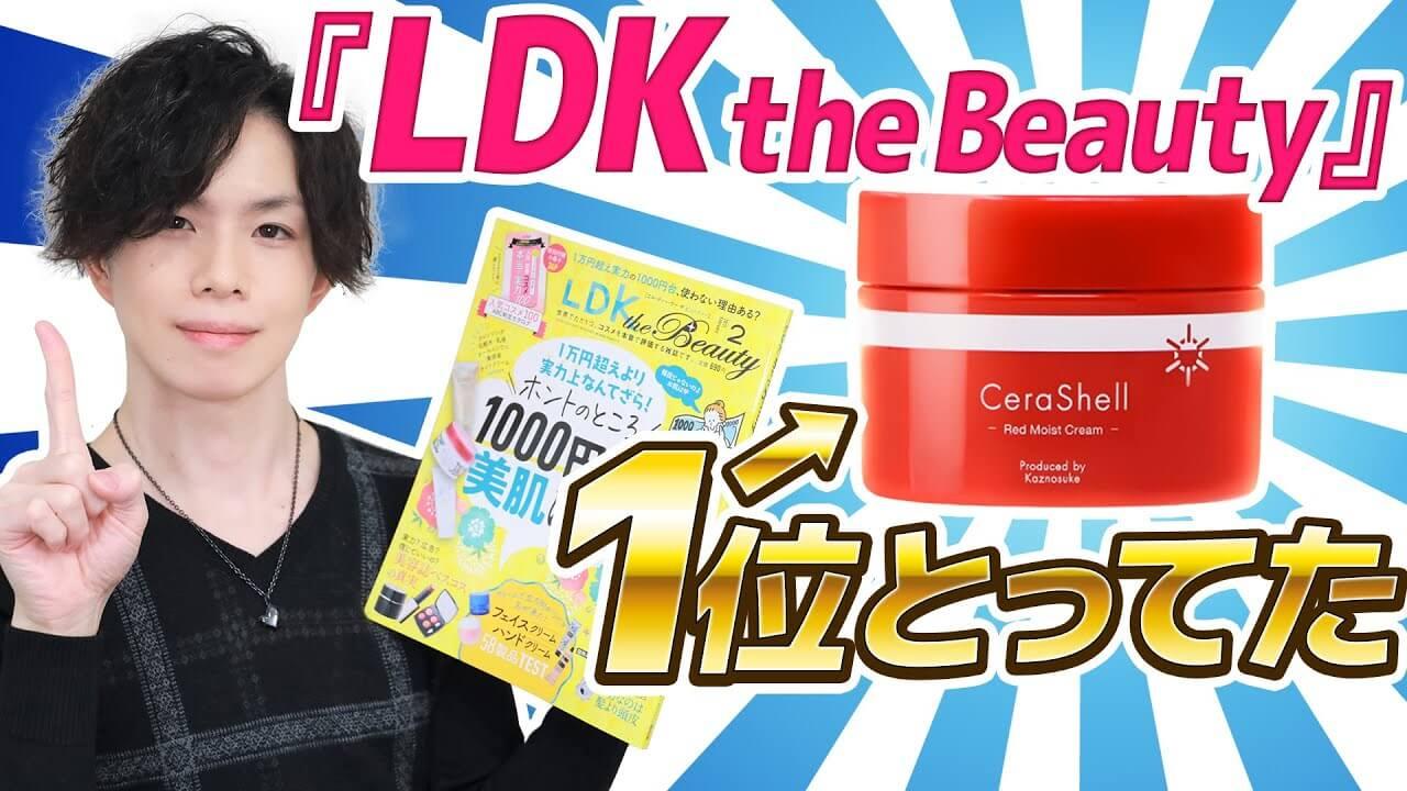 『LDK the Beauty』の企画で、まさかの【1位】をとってたセララボ隠れ名品
