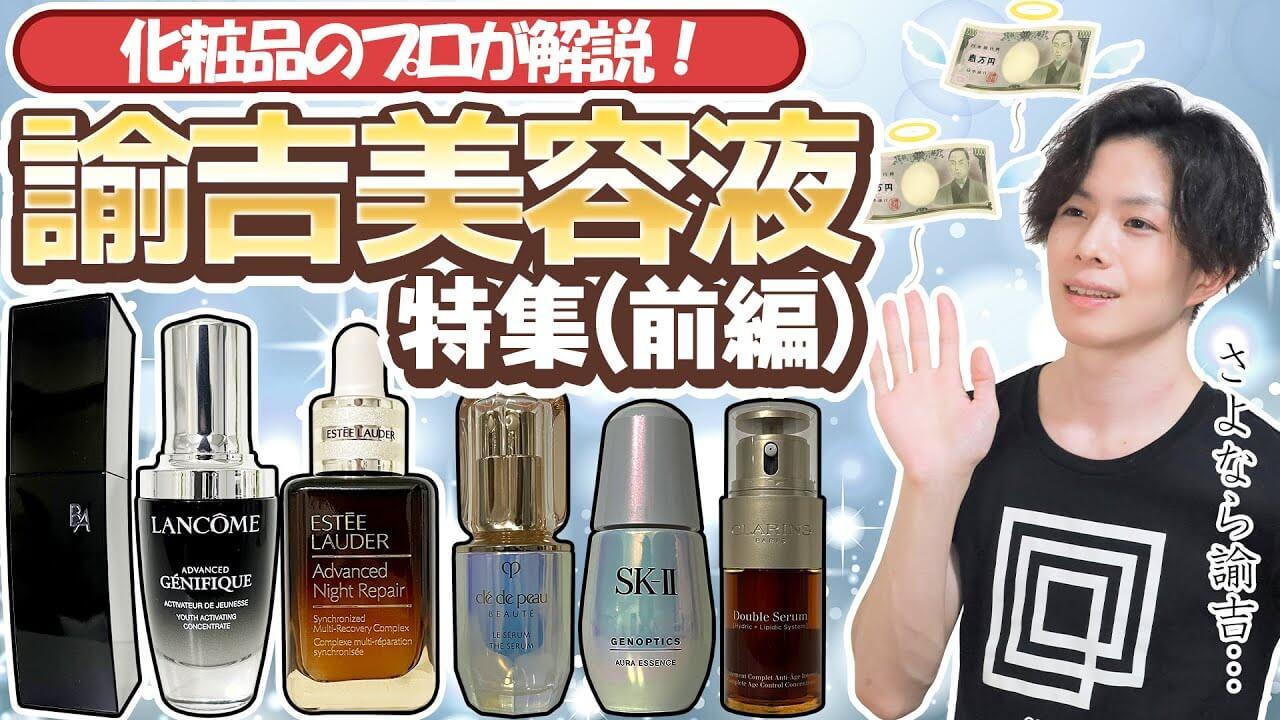 【諭吉美容液 特集】平均価格○万円!化粧品のプロがベスコス常連の有名美容液を成分解析!(前編)