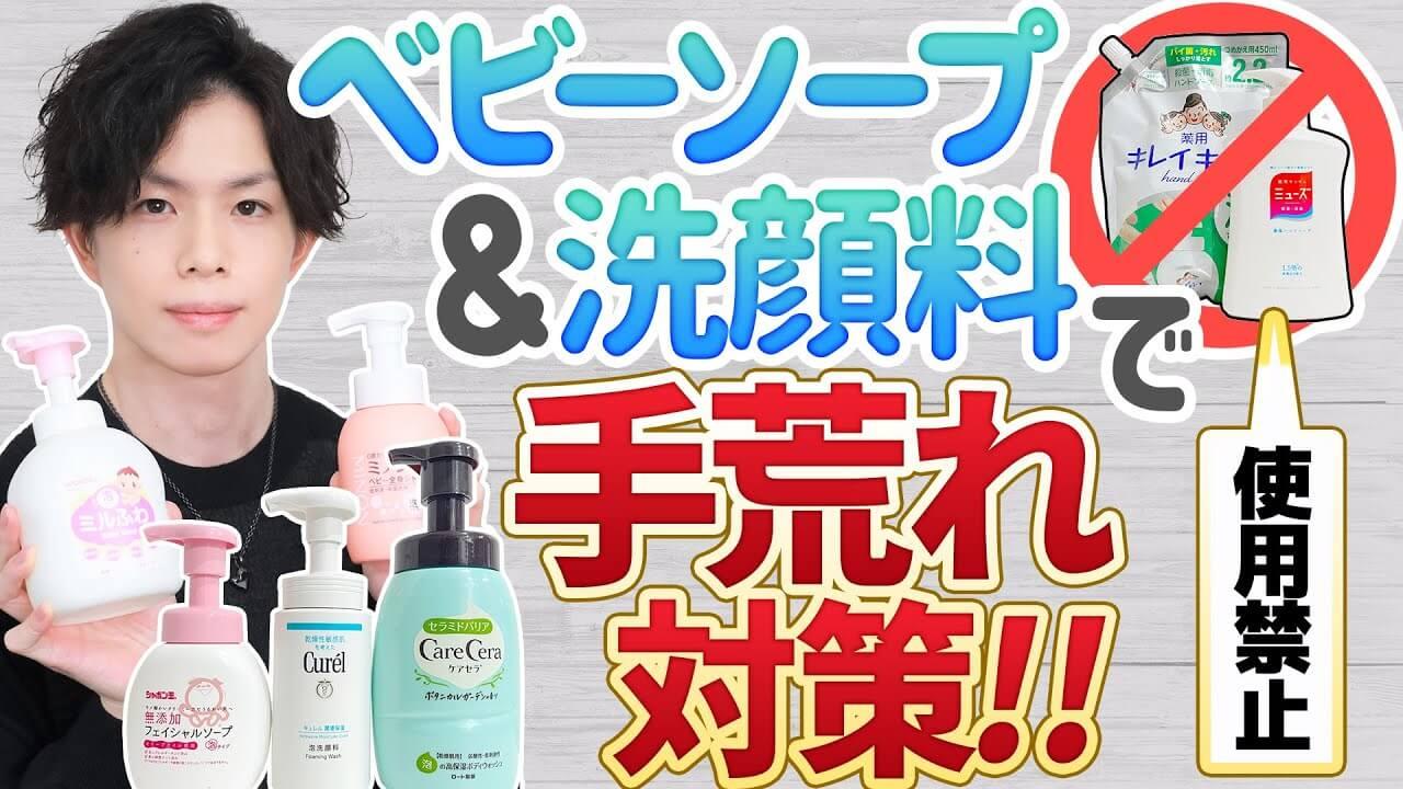 手荒れに悩んでいる人は「殺菌ハンドソープ」は使用禁止!『ベビーソープ』や『洗顔料』で代用しよう