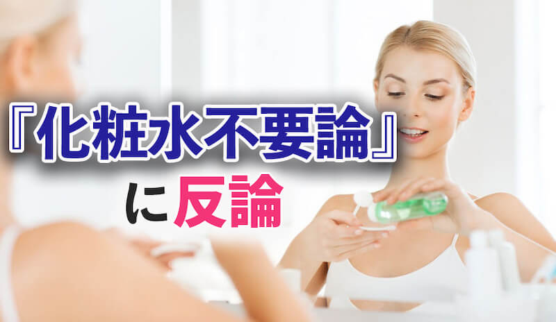 【化粧水不要論】の根拠として挙げられる論文で「全ての化粧水が不要」を主張するのは絶対ムリという話